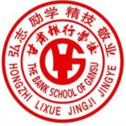 甘肃银行学校