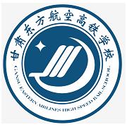 甘肃东方航空高铁学校
