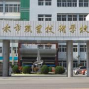 天水职业技术学校
