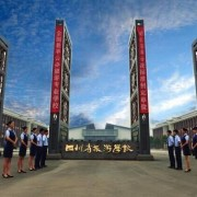四川省旅游学校