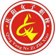 庆阳女子职业学校