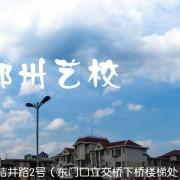 郴州文艺职业中等专业学校