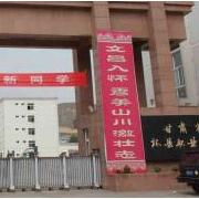 甘肃环县职业中等专业学校