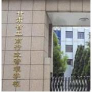 甘肃工商行政管理学校
