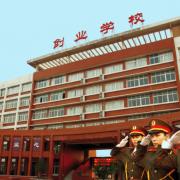 荆州创业职业中专学校