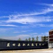 蓝田职业教育中心