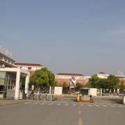 岷县职业中等专业学校