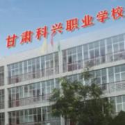 甘肃科兴职业学校