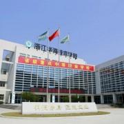 浙江华海技术学校