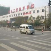 西安工程技术学校