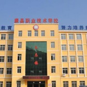 康县职业技术学校