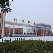 枝江职业教育中心