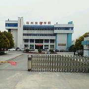 安徽宿州技师学院