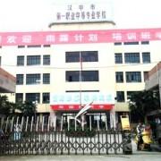 汉中第一职业中等专业学校
