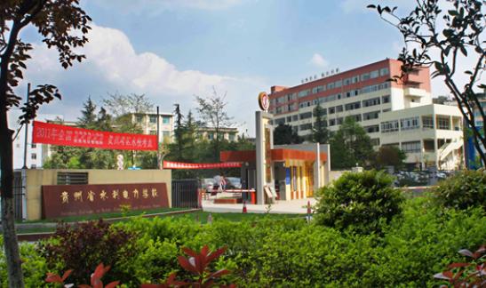 贵州水利电力学校