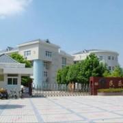 民乐职业教育中心学校