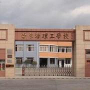 中山南朗李东海理工学校