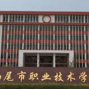 汕尾市职业技术学校