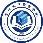 贵州城市职业学院中专部