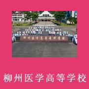 柳州医学高等专科学校附属中等卫生学校