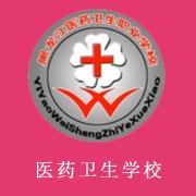 黑龙江医药卫生职业学校