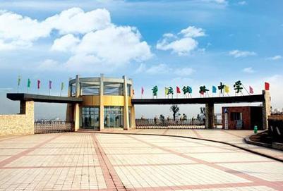 重庆铁路学校