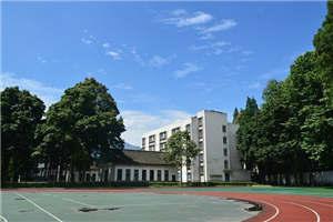 四川幼儿师范学校