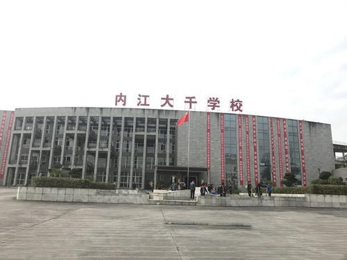 内江市大千职业技术学校