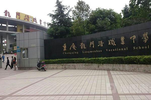 重庆龙门浩职业中学校