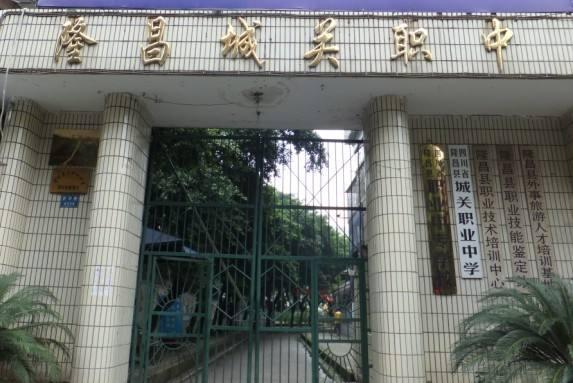 四川省隆昌县城关职业中学