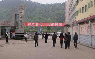 广元市元坝区职业高级中学