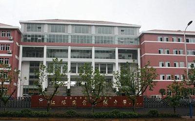 泸州市江阳职业高中学校