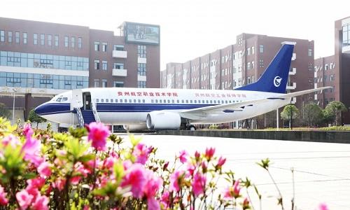 贵州航空职业技术学院