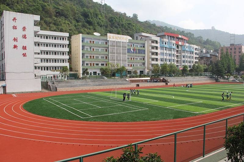 名山县职业高级中学