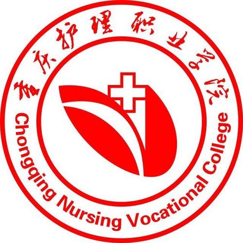 重庆护理职业学院