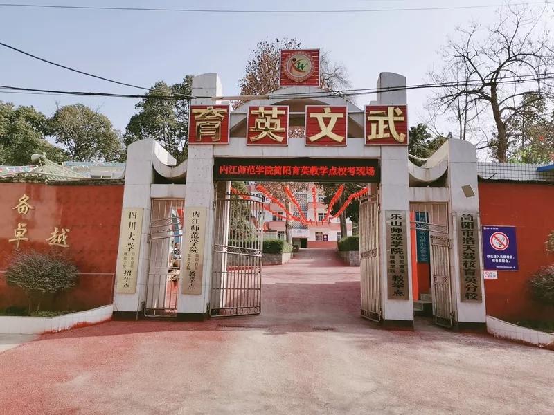 简阳市育英文武职业技术学校