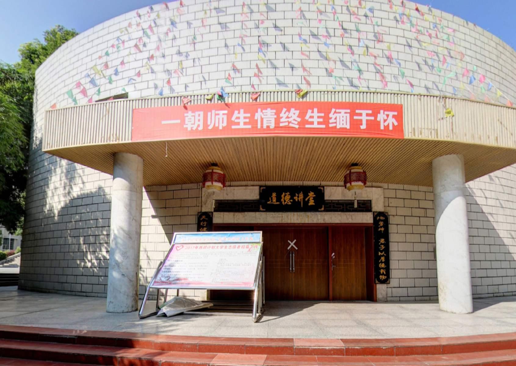 贵州科技工程职业学院中专部