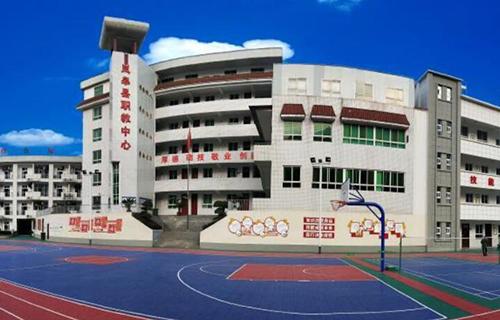 岚皋县中等职业技术学校