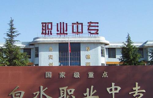 白水县职业中等专业学校
